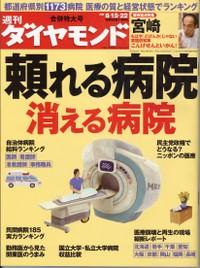 Daiyamonndo01
